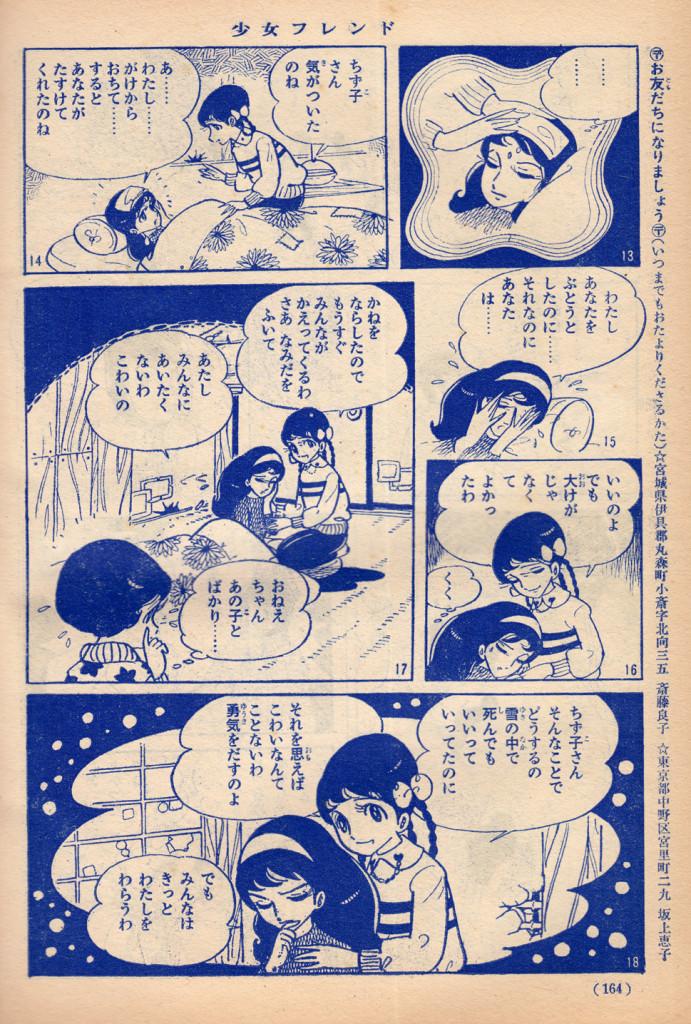 Setsuko Akamatsu - Apprentice Angel - 1963
