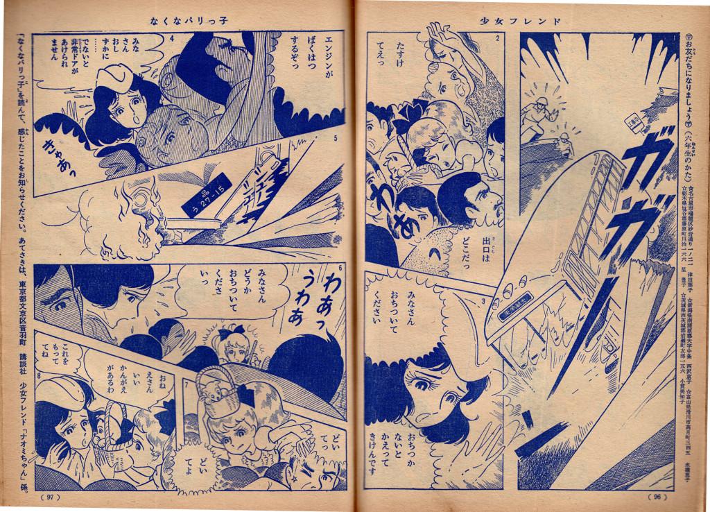 Chieko Hosokawa - Naku na parikko - Shojo Friend #24, 1963
