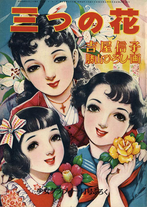 "Katsuji Matsumoto, cover for a post-war edition of Nobuko's ""Mitsu no hana."" Katsuji Matsumoto bridged the period of the shojo novel and shojo manga."