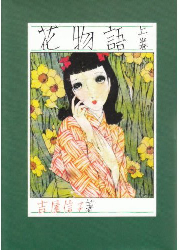 Jun'ichi Nakahara, cover for Hana Monogotari (Flower Stories) by Nobuko Yoshiya