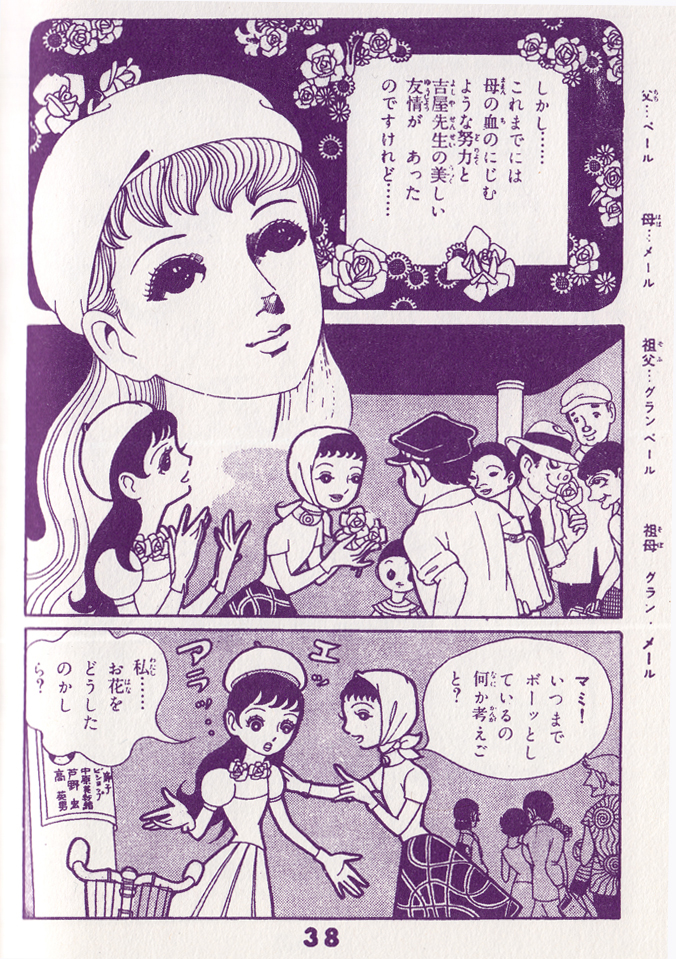 Macoto Takahashi, Paris-Tokyo, 1959. The dreamy face, existing outside of the panel grid, defining the comics narrative in terms of emotion rather than panel-to-panel sequence, is a typical, early shōo manga innovation of Takahashi's.