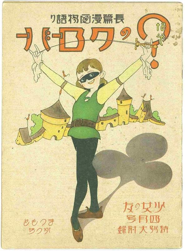 Nazo no clover by Katsuji Matsumoto, 1934