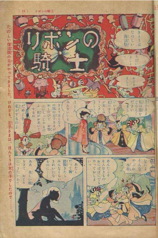 "Osamu Tezuka Scan from the original printing of the 1953 ""Ribon no kishi"" (source:"