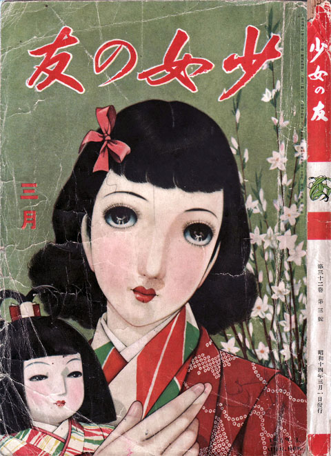 Junichi Nakahara, cover for Shōjo no tomo, 1939