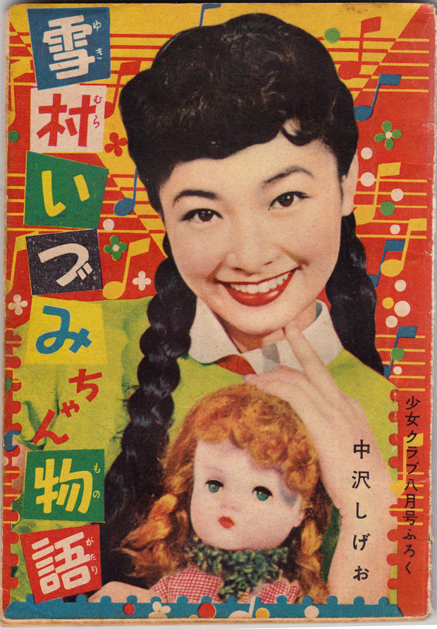Shojo Club 1956 cover