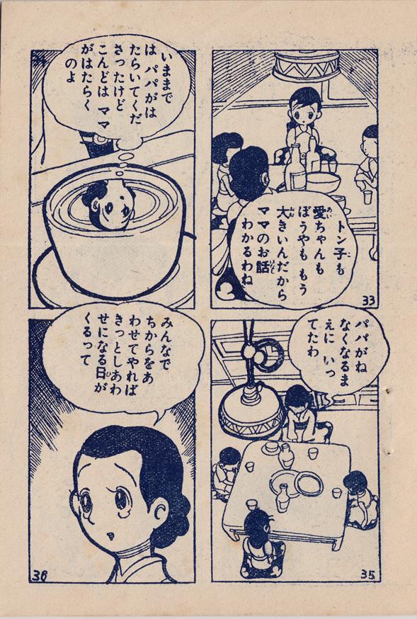 Shojo Cub 28