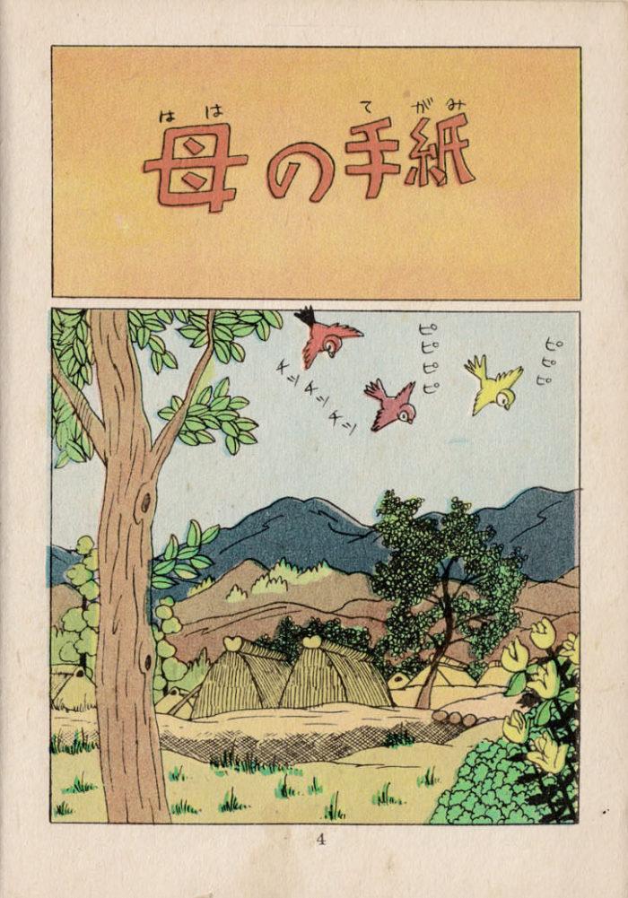 masai-akiyoshi-hoshizora-ni-uta-e-ba-1