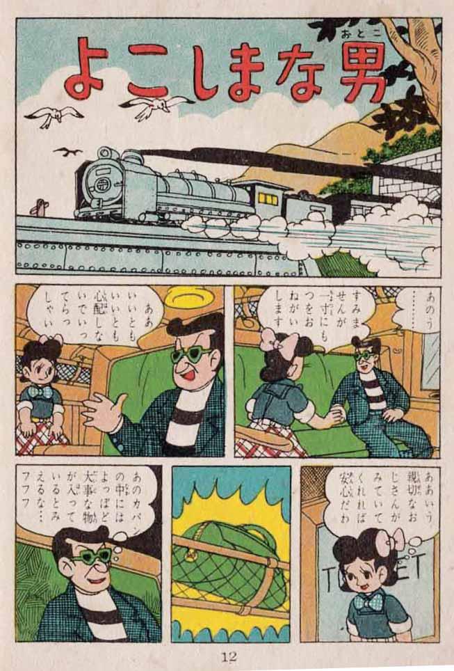 masai-akiyoshi-hoshizora-ni-uta-e-ba-12