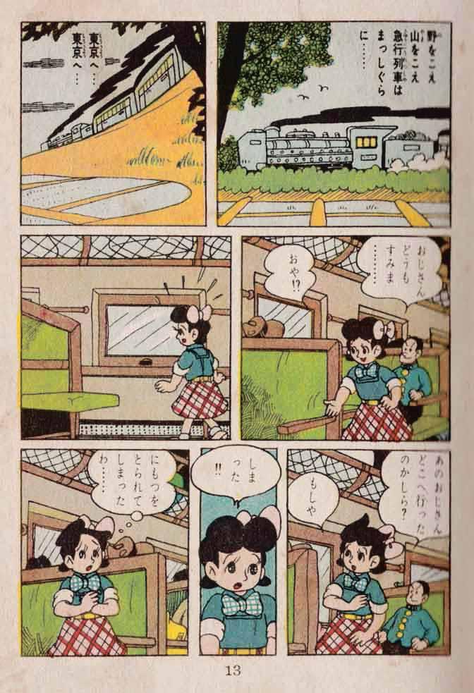 masai-akiyoshi-hoshizora-ni-uta-e-ba-13