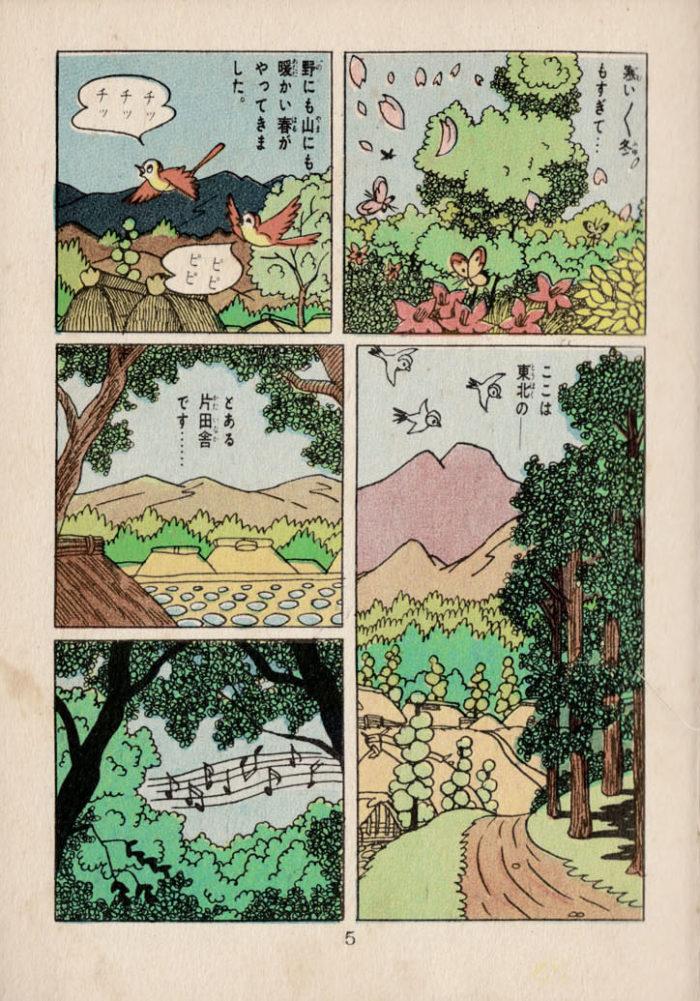 masai-akiyoshi-hoshizora-ni-uta-e-ba-2