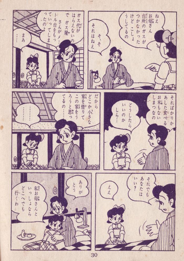 masai-akiyoshi-hoshizora-ni-uta-e-ba-30