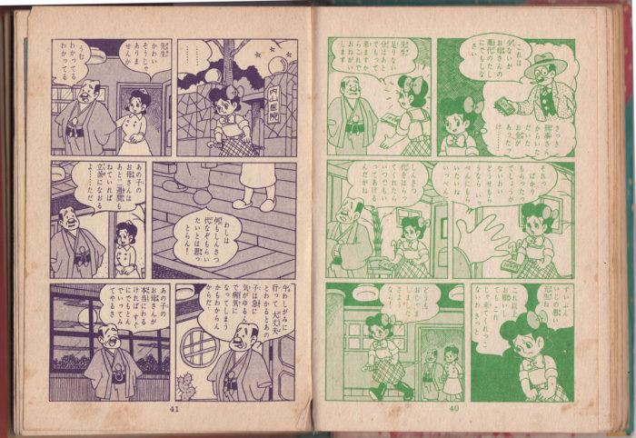 masai-akiyoshi-hoshizora-ni-uta-e-ba-41-40