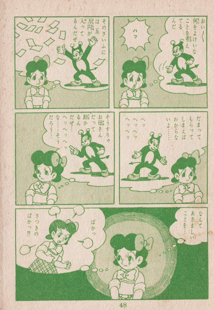 masai-akiyoshi-hoshizora-ni-uta-e-ba-48