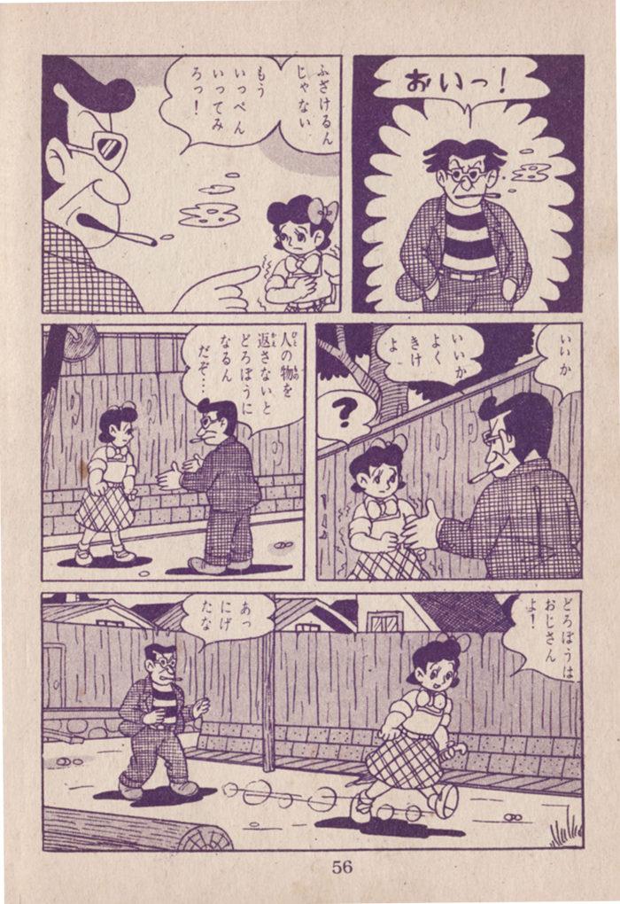masai-akiyoshi-hoshizora-ni-uta-e-ba-57