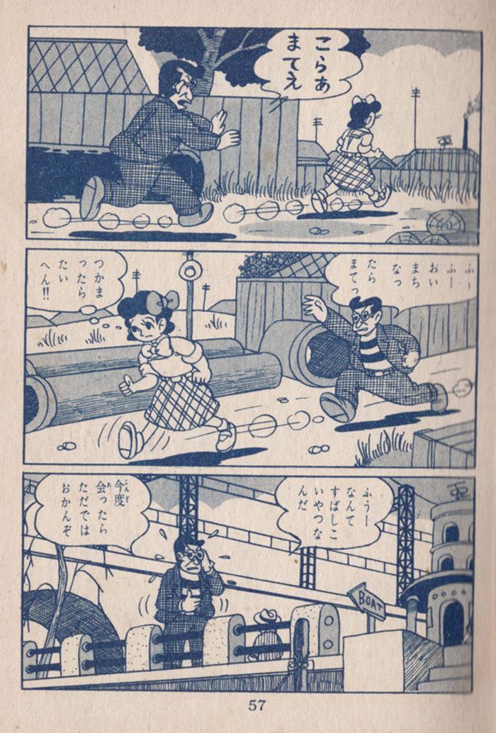 Masai Akiyoshi - Hoshizora ni uta e ba -58