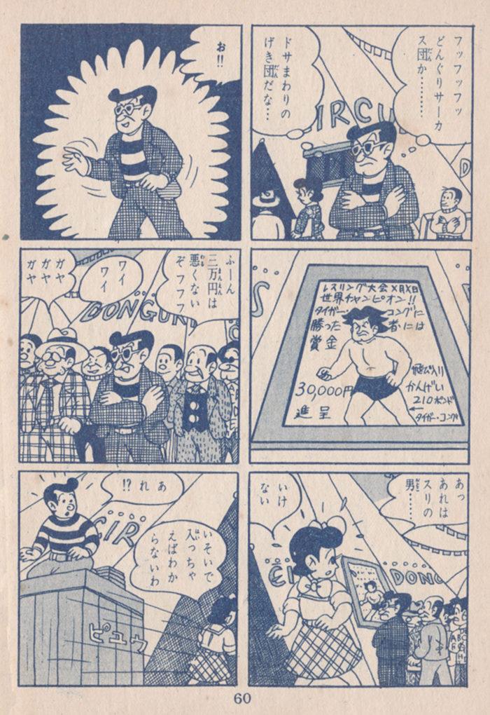 Masai Akiyoshi - Hoshizora ni uta e ba - 60
