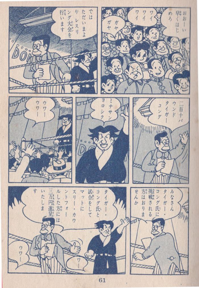 Masai Akiyoshi - Hoshizora ni uta e ba - 61