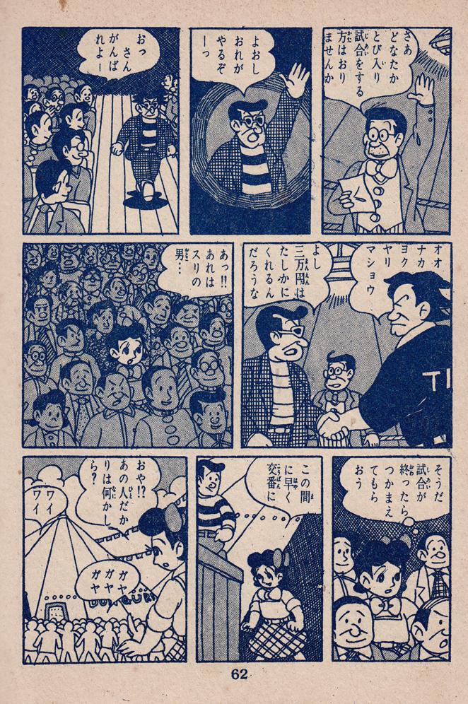 Masai Akiyoshi - Hoshizora ni uta e ba - 62