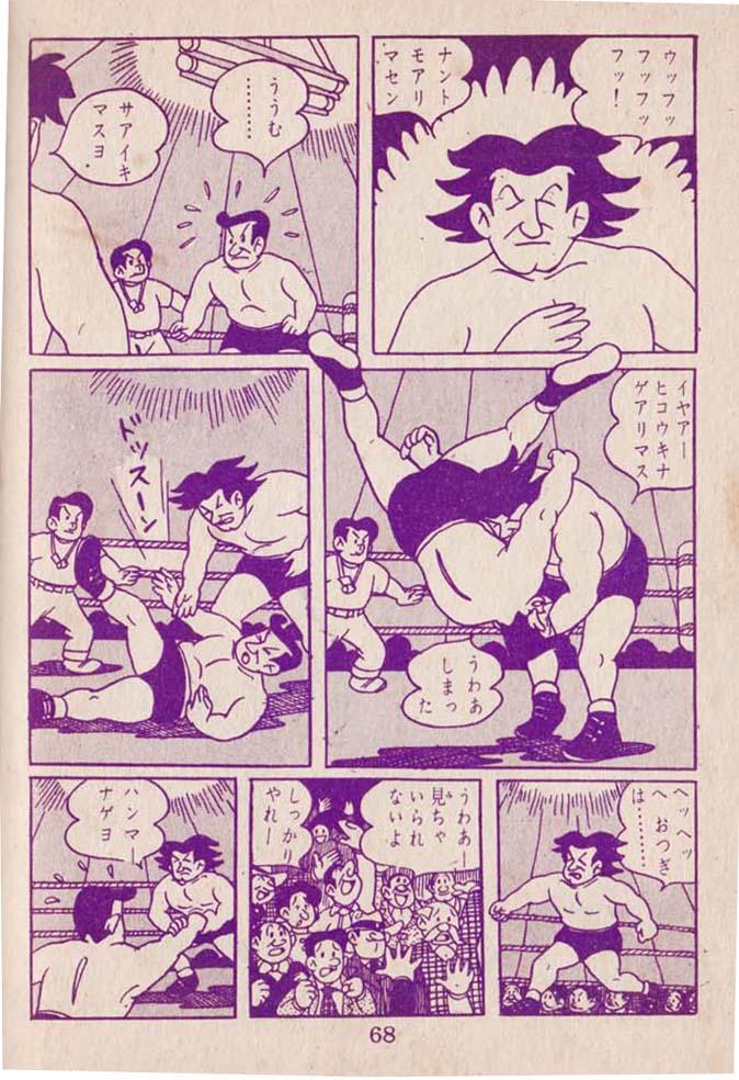 Masai Akiyoshi - Hoshizora ni uta e ba - 68