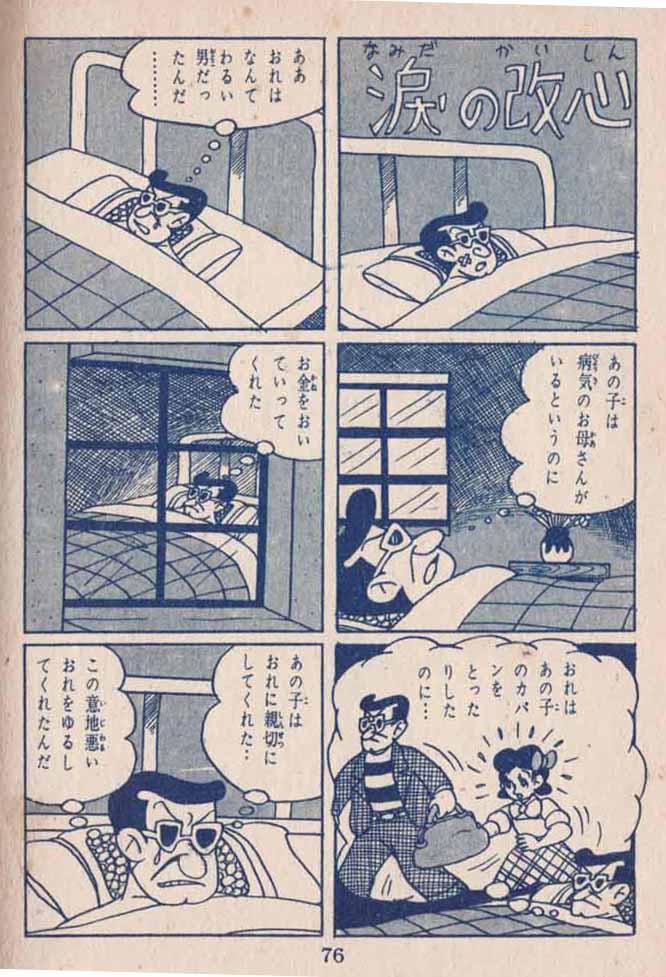 Masai Akiyoshi - Hoshizora ni uta e ba - 76
