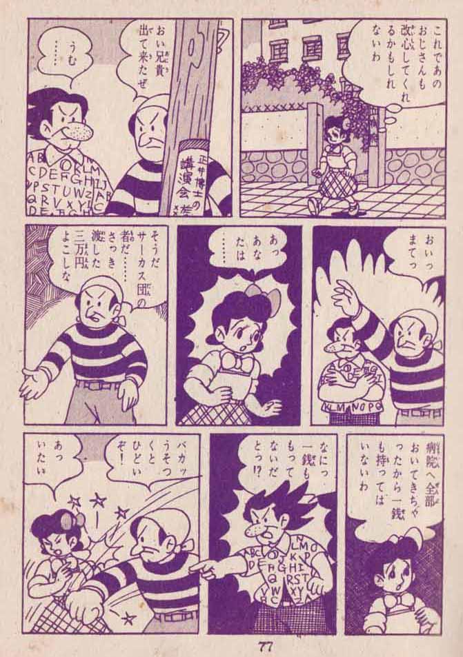 Masai Akiyoshi - Hoshizora ni uta e ba - 77