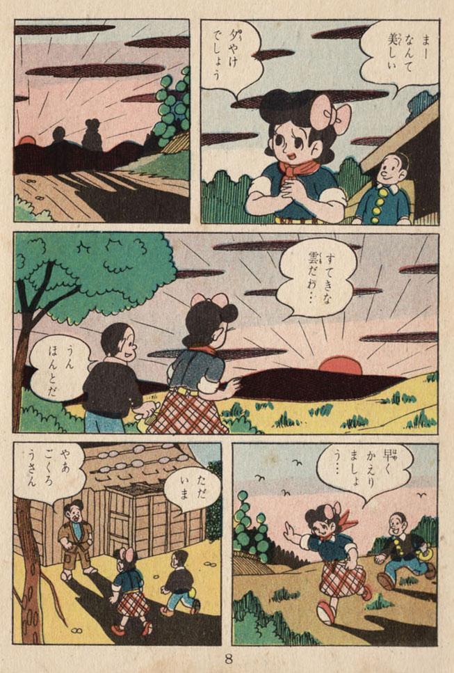 masai-akiyoshi-hoshizora-ni-uta-e-ba-8