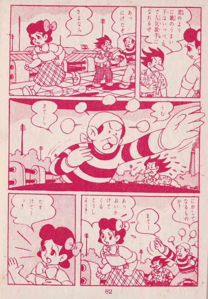 Masai Akiyoshi - Hoshizora ni uta e ba - 82