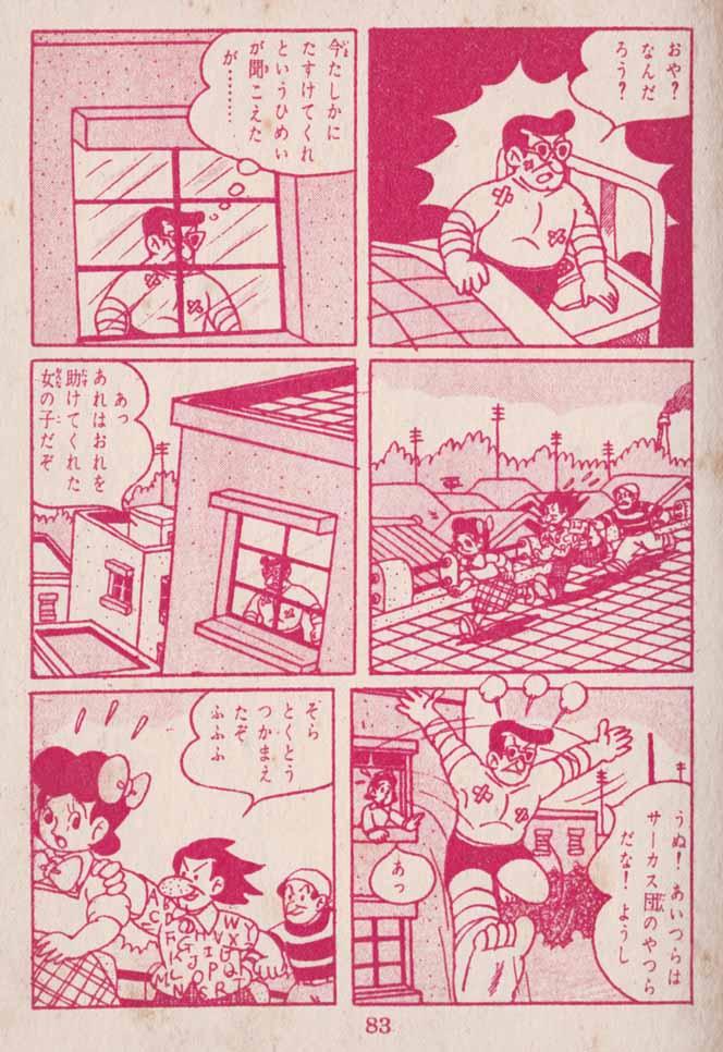 Masai Akiyoshi - Hoshizora ni uta e ba - 83