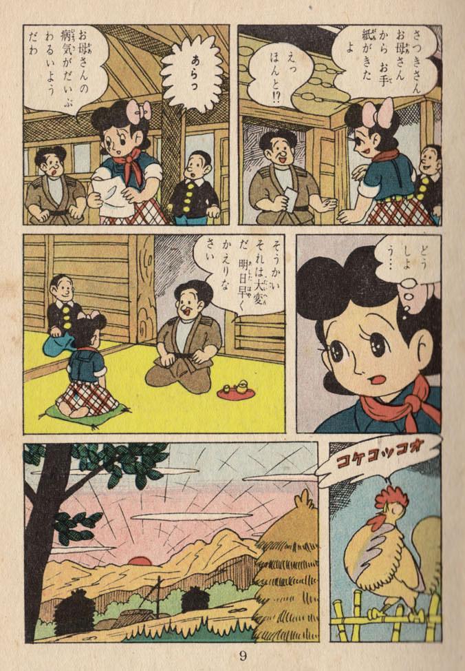 masai-akiyoshi-hoshizora-ni-uta-e-ba-9