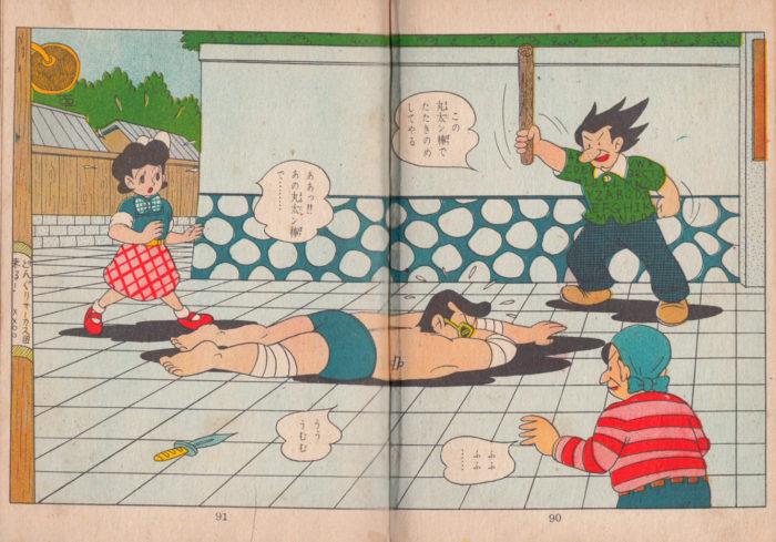 Masai Akiyoshi - Hoshizora ni uta e ba - 91-90