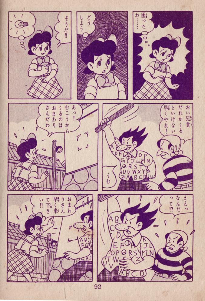 Masai Akiyoshi - Hoshizora ni uta e ba - 92