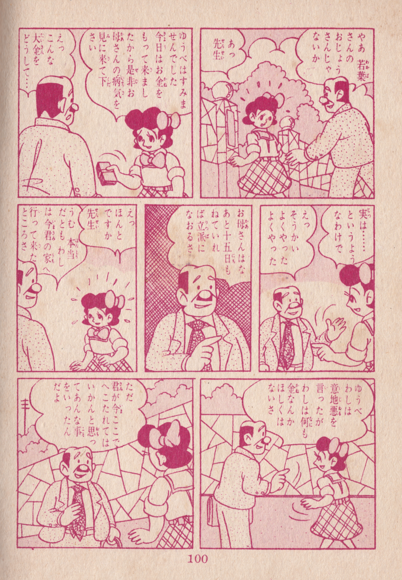 Masai Akiyoshi - Hoshizora ni uta e ba - 100