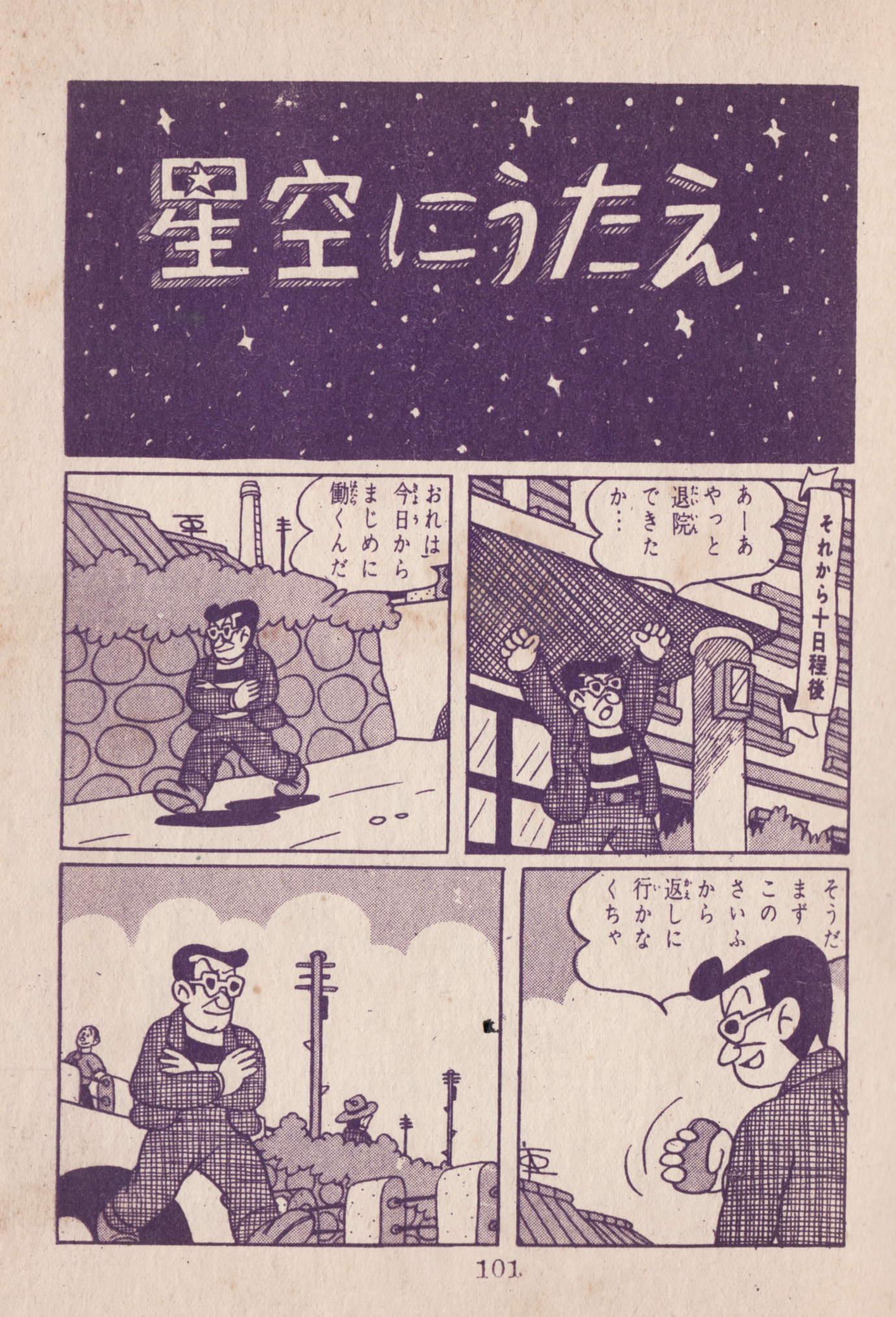Masai Akiyoshi - Hoshizora ni uta e ba - 101