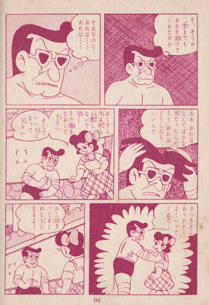 Masai Akiyoshi - Hoshizora ni uta e ba - 94