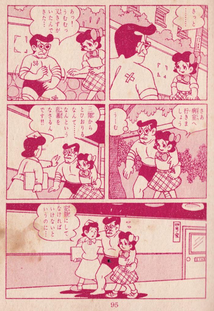 Masai Akiyoshi - Hoshizora ni uta e ba - 95